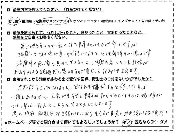 むし歯治療、定期的なメンテナンス 那珂川町在住 30代女性