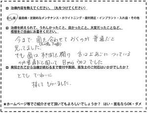 むし歯治療 福岡県福岡市在住 40代女性