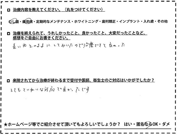 むし歯、歯周病治療 福岡市南区老司在住 30代男性