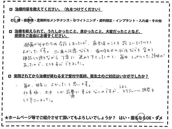 むし歯 歯周病治療 福岡市南区老司在住 30代女性