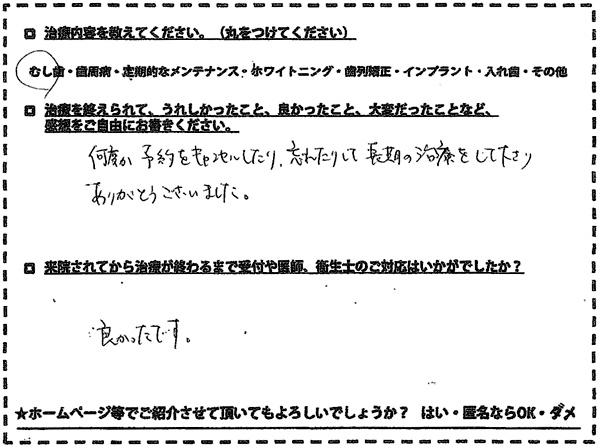 むし歯治療 福岡市南区警弥郷在住 40代女性