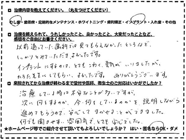 むし歯治療 インプラント 那珂川町片縄在住 40代女性