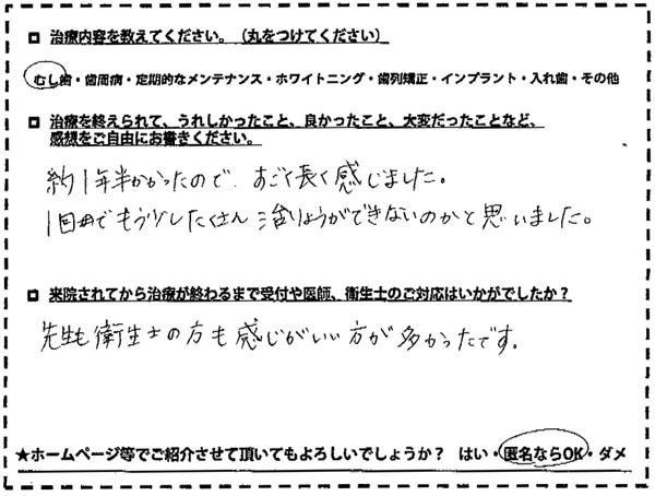 むし歯治療 那珂川町在住 40代女性