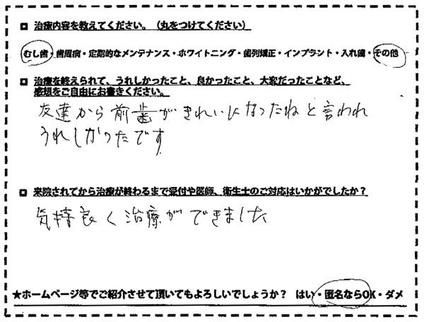 むし歯治療その他の治療福岡県福岡市南区老司在住 70代女性