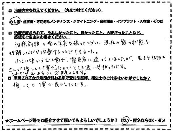 むし歯の治療福岡県福岡市南区在住20代女性